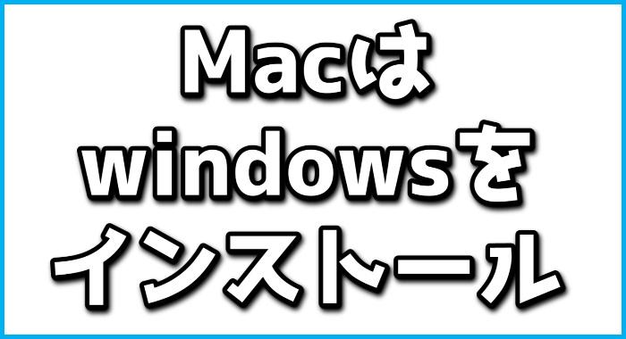 macはwindowsをインストール