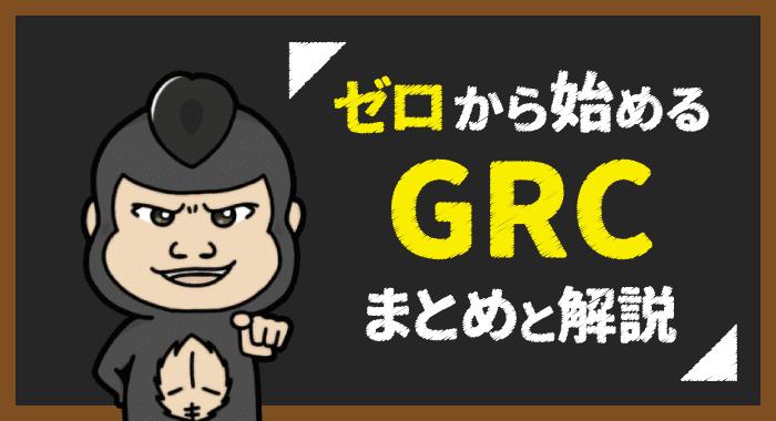GRCのアイキャッチ