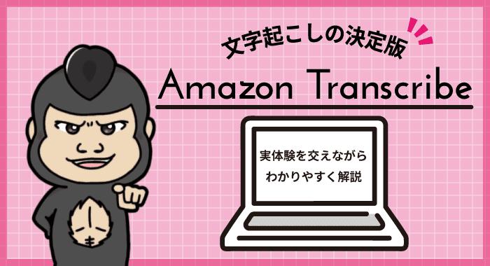 amazon transcribeのアイキャッチ