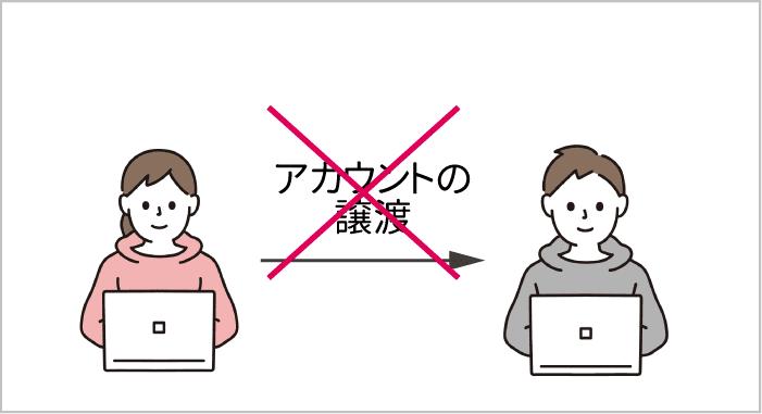グーグルアドセンスアカウントの譲渡は禁止
